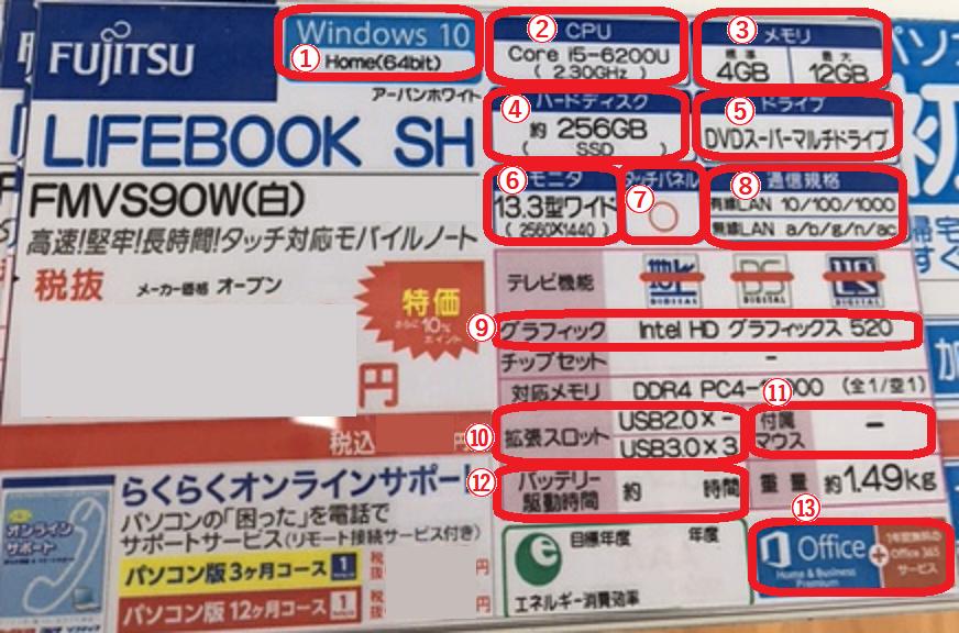 電器屋の PC 情報