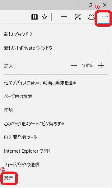 Microsoft Edge の設定