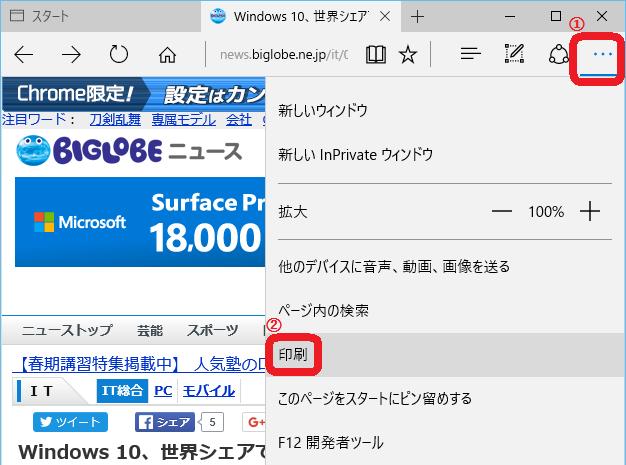 Microsoft Edge の印刷
