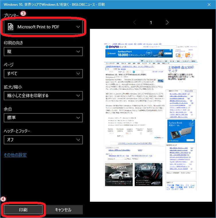 Microsoft Print to PDF (Microsoft Edge)
