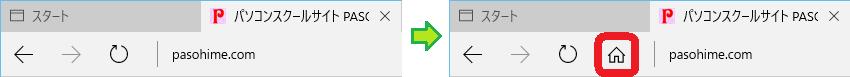 [ホーム] ボタン