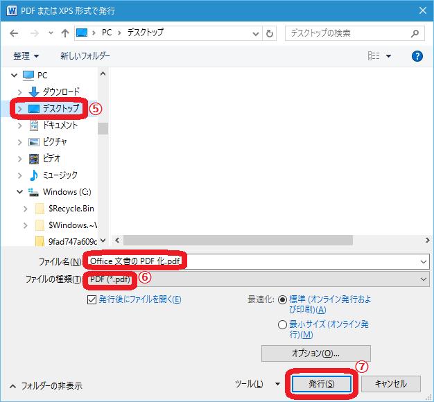 PDF または XPS 形式で発行