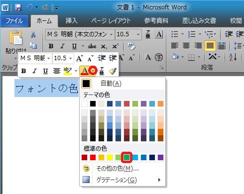 フォントの色の変更