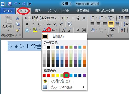 フォントの色の変更2