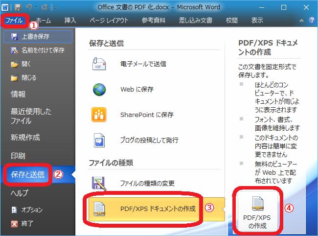 PDF/XPS の作成